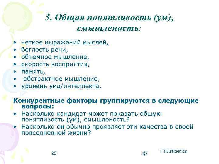 3. Общая понятливость (ум),   смышленость:  •  четкое