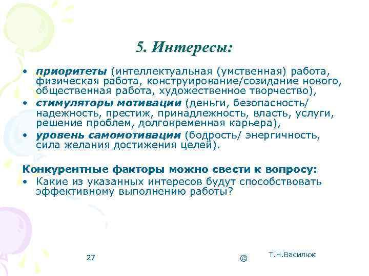 5. Интересы:  • приоритеты (интеллектуальная (умственная) работа,  физическая