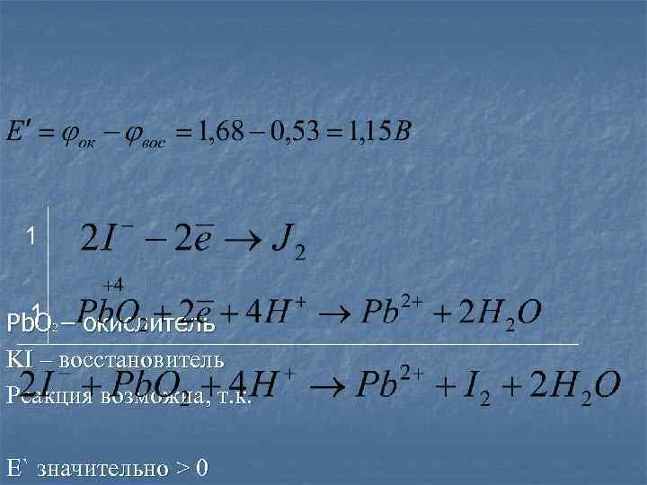 1 1 Pb. O 2 – окислитель KI – восстановитель Реакция возможна, т.