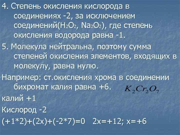4. Степень окисления кислорода в соединениях -2, за исключением соединений(H 2 O 2, Na