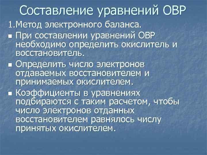 Составление уравнений ОВР 1. Метод электронного баланса. n При составлении уравнений ОВР