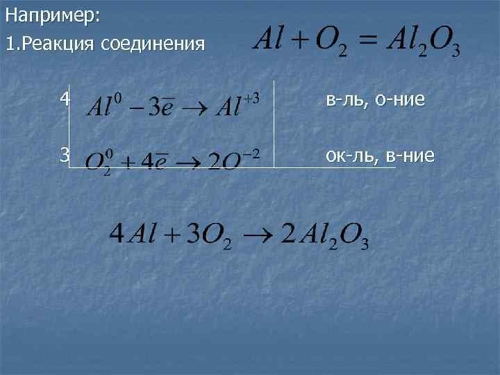 Например: 1. Реакция соединения  4   в-ль, о-ние  3