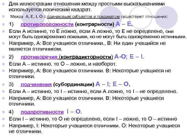 l Для иллюстрации отношения между простыми высказываниями  используется логический квадрат. l Между A,