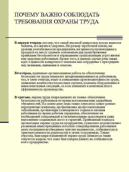 Требования охраны труда к элеваторам удаление сажевого транспортер т5
