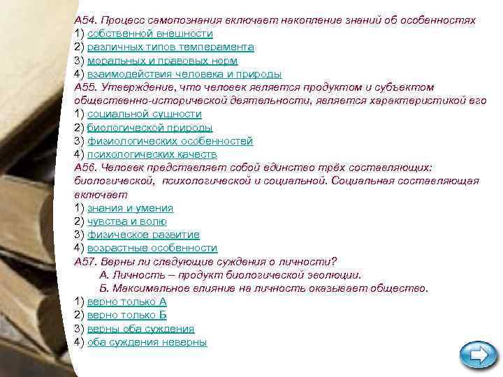 А 54. Процесс самопознания включает накопление знаний об особенностях 1) собственной внешности 2) различных