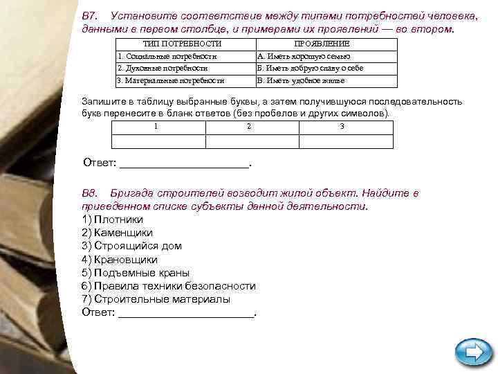 В 7. Установите соответствие между типами потребностей человека, данными в первом столбце, и примерами