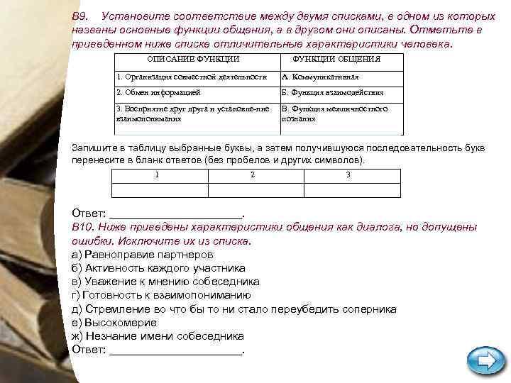 В 9. Установите соответствие между двумя списками, в одном из которых названы основные функции