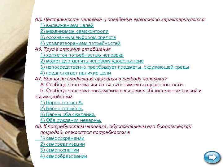 A 5. Деятельность человека и поведение животного характеризуются  1) выдвижением целей  2)