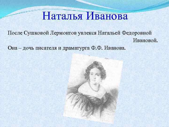 Наталья Иванова После Сушковой Лермонтов увлекся Натальей Федоровной