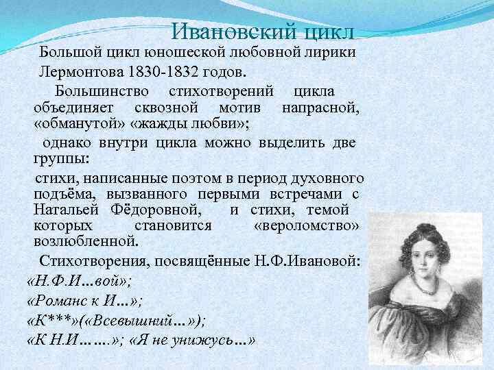 Ивановский цикл Большой цикл юношеской любовной лирики