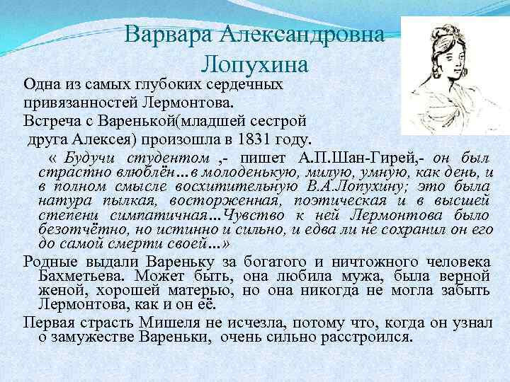 Варвара Александровна     Лопухина Одна из самых глубоких