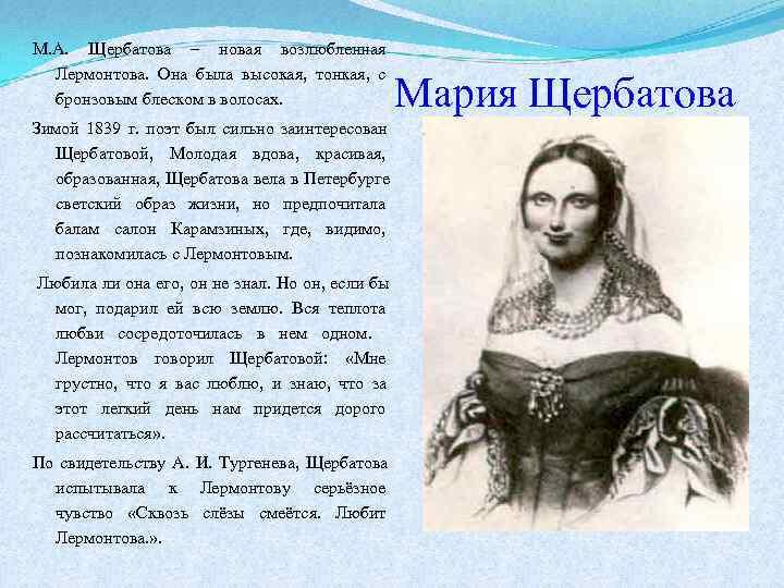 М. А.  Щербатова – новая возлюбленная  Лермонтова.  Она была высокая,