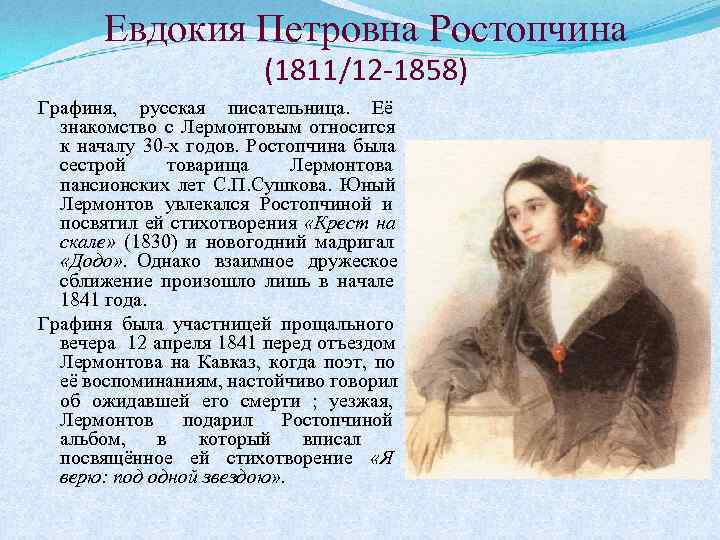 Евдокия Петровна Ростопчина      (1811/12 -1858) Графиня,