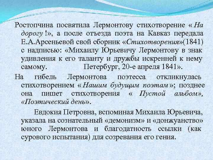 Ростопчина посвятила Лермонтову стихотворение  « На  дорогу !» ,  а после