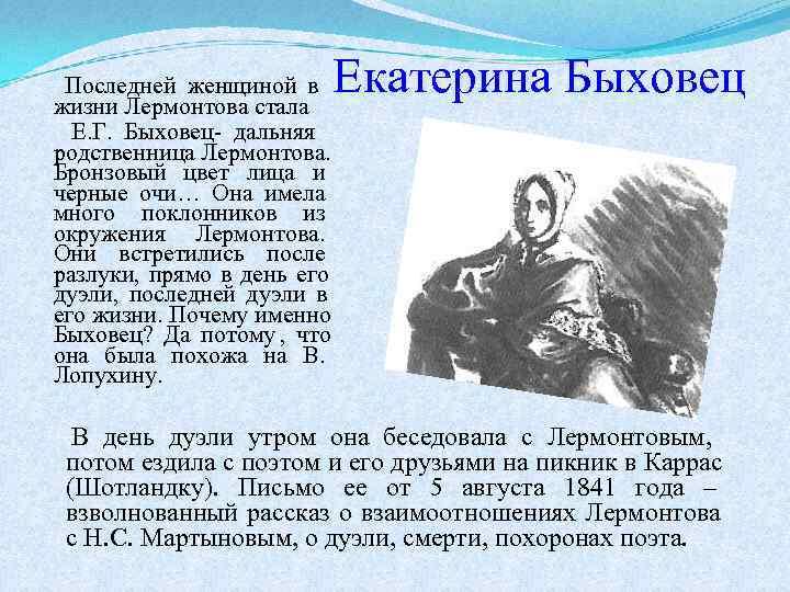 Последней женщиной в жизни Лермонтова стала      Екатерина Быховец