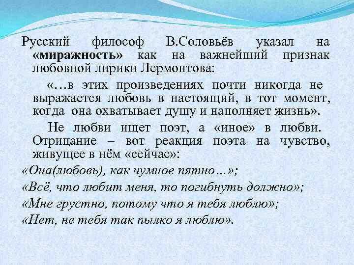 Русский философ В. Соловьёв указал на «миражность» как на важнейший признак любовной лирики Лермонтова: