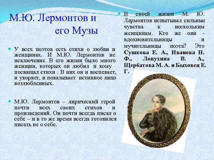 В своей жизни М.  Ю.  М. Ю. Лермонтов