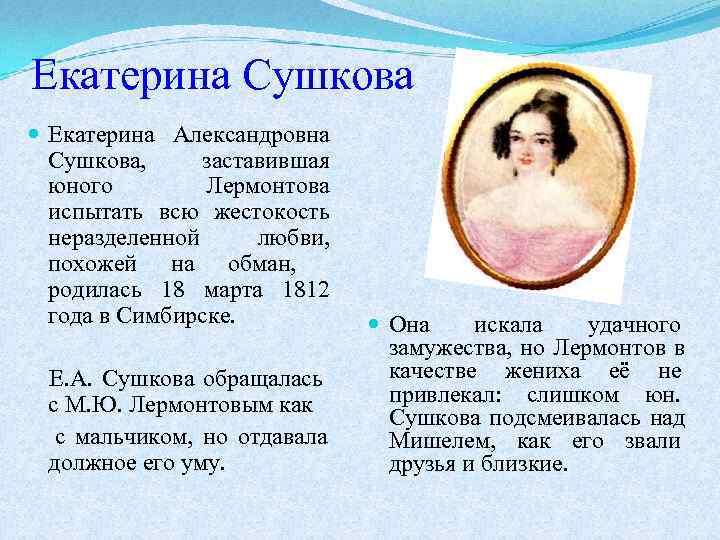 Екатерина Сушкова  Екатерина Александровна  Сушкова,  заставившая  юного   Лермонтова