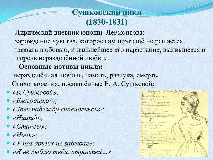 Сушковский цикл     (1830 -1831) Лирический