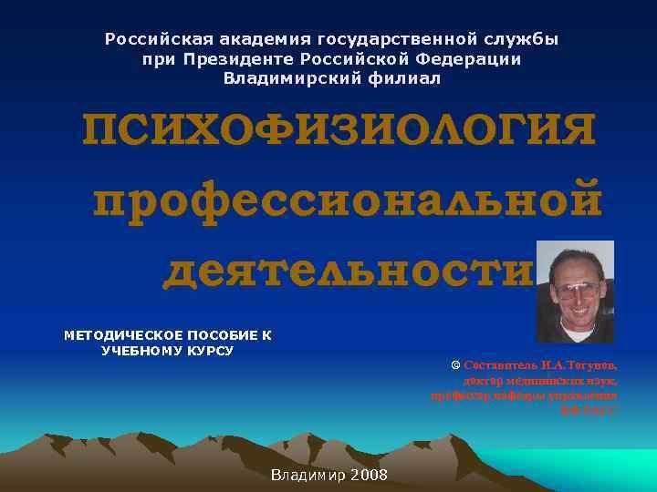 Российская академия государственной службы  при Президенте Российской Федерации
