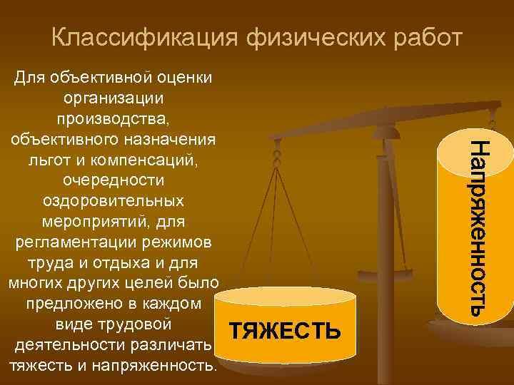 Классификация физических работ Для объективной оценки  организации  производства, объективного назначения