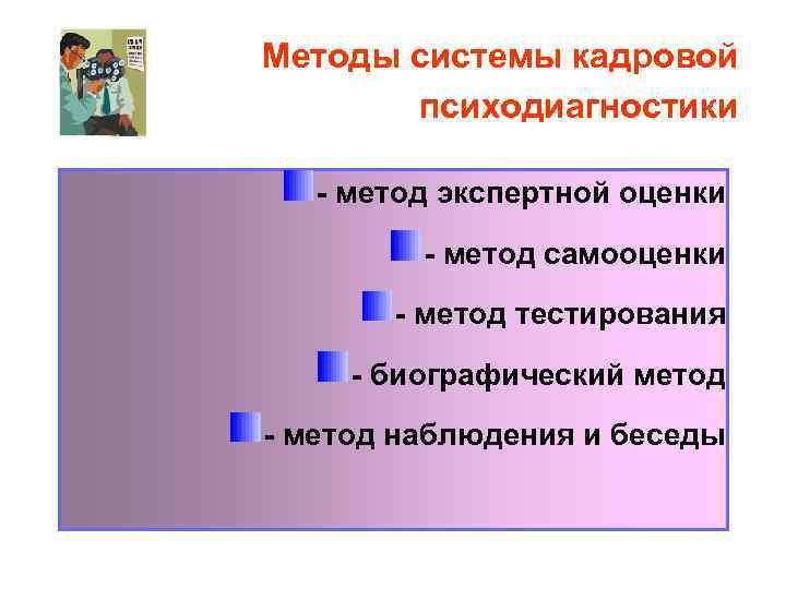 Методы системы кадровой  психодиагностики - метод экспертной оценки   - метод самооценки