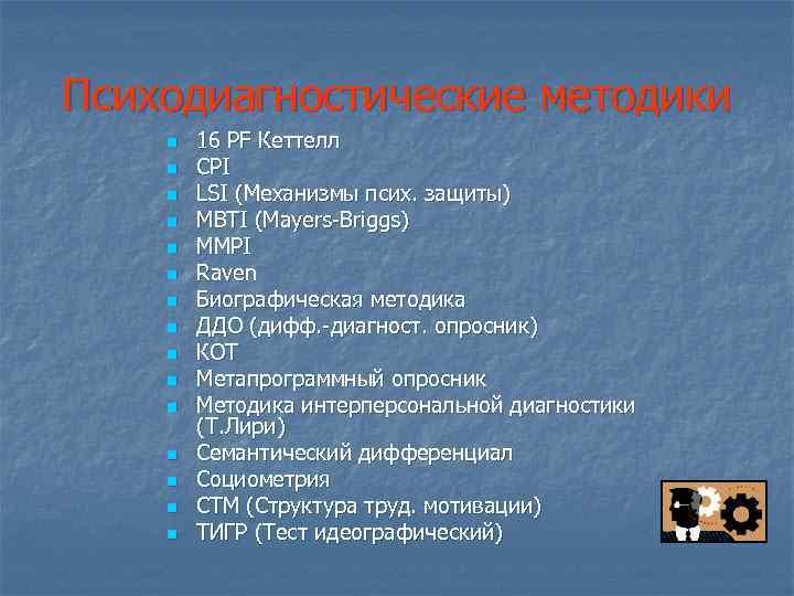 Психодиагностические методики n  16 PF Кеттелл n  CPI n  LSI (Механизмы