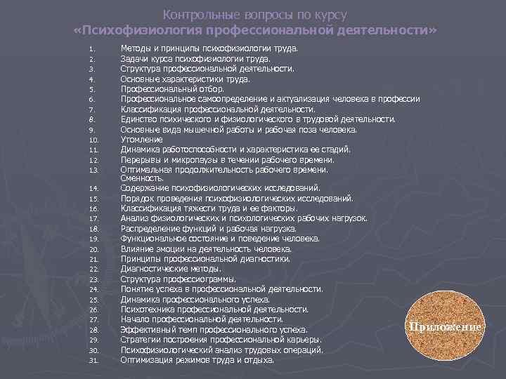 Контрольные вопросы по курсу «Психофизиология профессиональной деятельности»  1. Методы и принципы