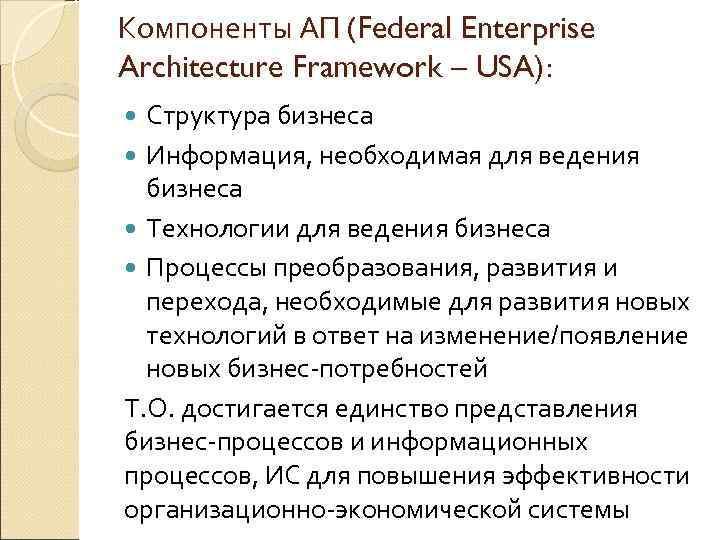 Компоненты АП (Federal Enterprise Architecture Framework – USA):  Структура бизнеса  Информация, необходимая