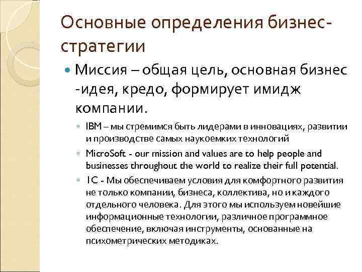 Основные определения бизнес- стратегии  Миссия – общая цель, основная бизнес -идея, кредо, формирует