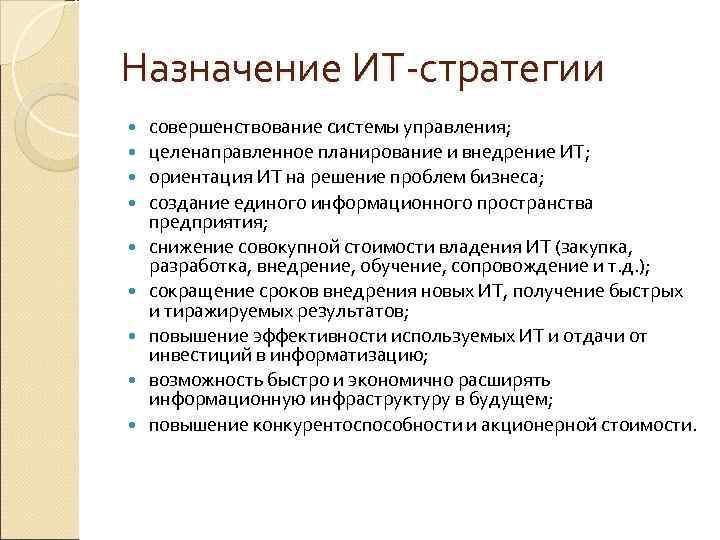 Назначение ИТ-стратегии совершенствование системы управления; целенаправленное планирование и внедрение ИТ; ориентация ИТ на решение