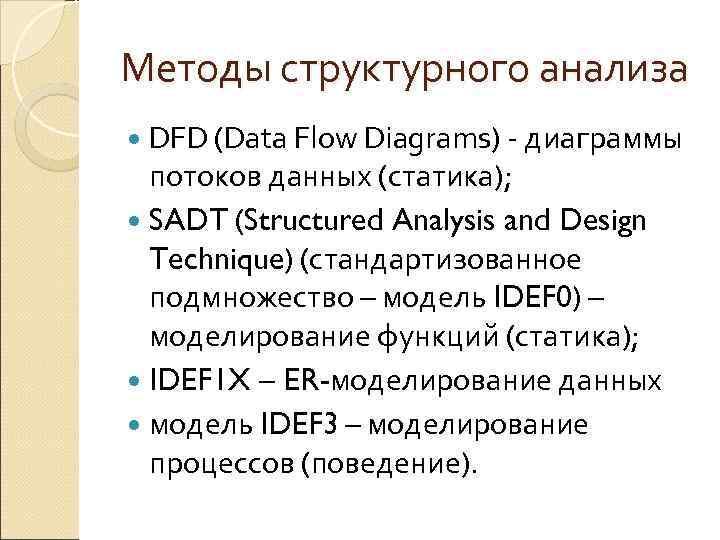 Методы структурного анализа  DFD (Data Flow Diagrams) - диаграммы  потоков данных (статика);