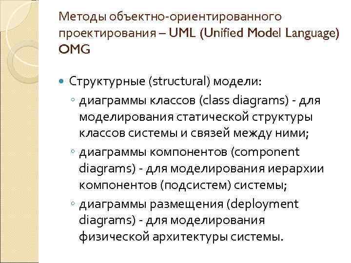 Методы объектно-ориентированного проектирования – UML (Unified Model Language) OMG Структурные (structural) модели:  ◦