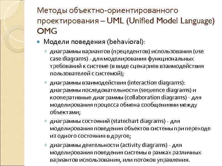 Методы объектно-ориентированного проектирования – UML (Unified Model Language) OMG Модели поведения (behavioral):  ◦