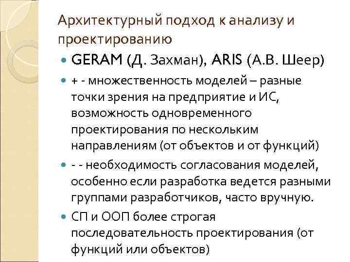 Архитектурный подход к анализу и проектированию  GERAM (Д. Захман), ARIS (А. В. Шеер)