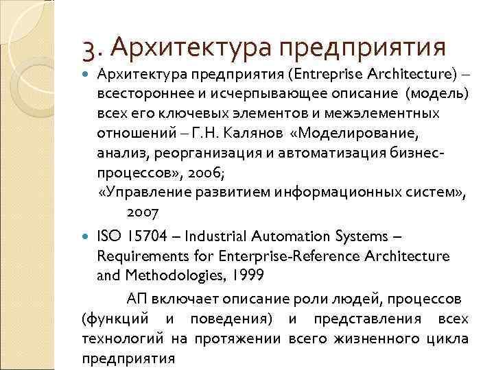3. Архитектура предприятия (Entreprise Architecture) –  всестороннее и исчерпывающее описание (модель)  всех