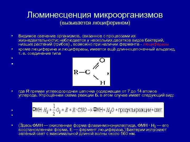 Люминесценция микроорганизмов    (вызывается люциферином)  •  Видимое свечение