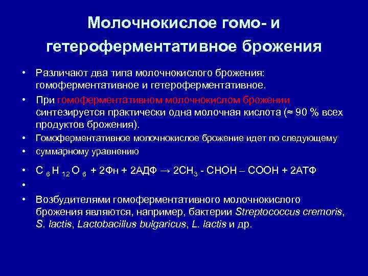 Молочнокислое гомо- и   гетероферментативное брожения  • Различают два