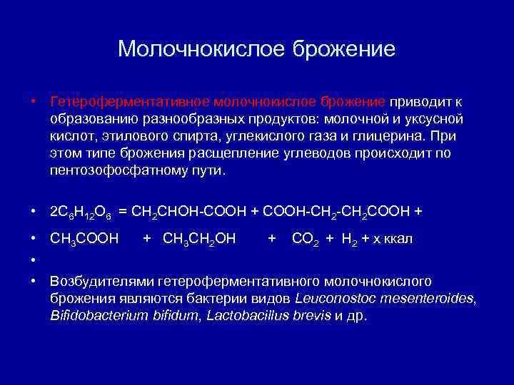 Молочнокислое брожение  • Гетероферментативное молочнокислое брожение приводит к  образованию разнообразных