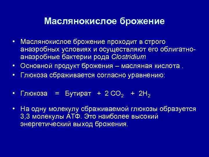Маслянокислое брожение  • Маслянокислое брожение проходит в строго  анаэробных