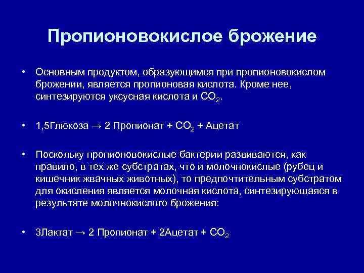Пропионовокислое брожение  • Основным продуктом, образующимся при пропионовокислом  брожении, является