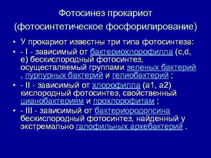 Фотосинез прокариот (фотосинтетическое фосфорилирование)  • У прокариот известны три типа