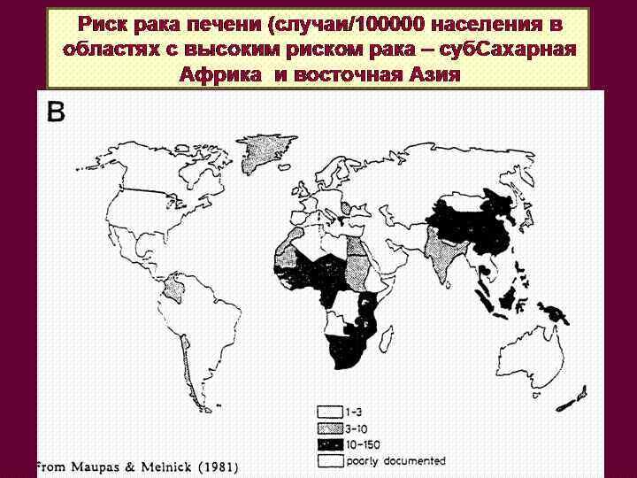 Риск рака печени (случаи/100000 населения в областях с высоким риском рака – суб.