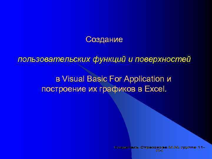 Создание пользовательских функций и поверхностей   в Visual Basic