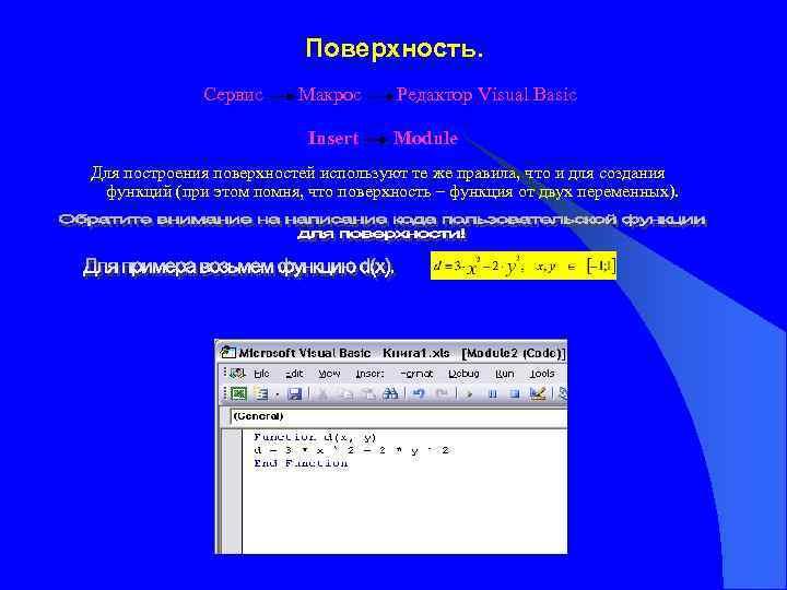 Поверхность.    Сервис Макрос Редактор Visual Basic