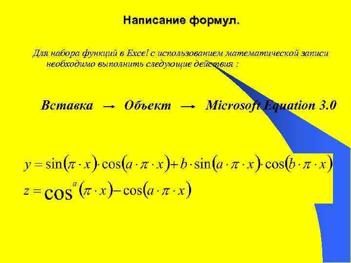 Написание формул.  Для набора функций в Excel с использованием