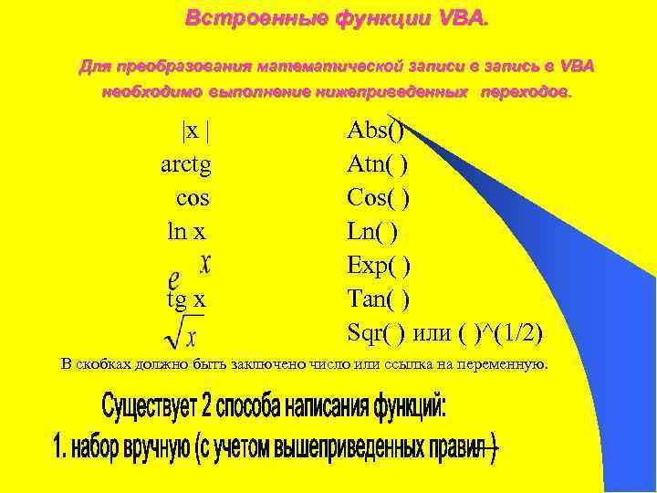 Встроенные функции VBA. Для преобразования математической записи в запись в