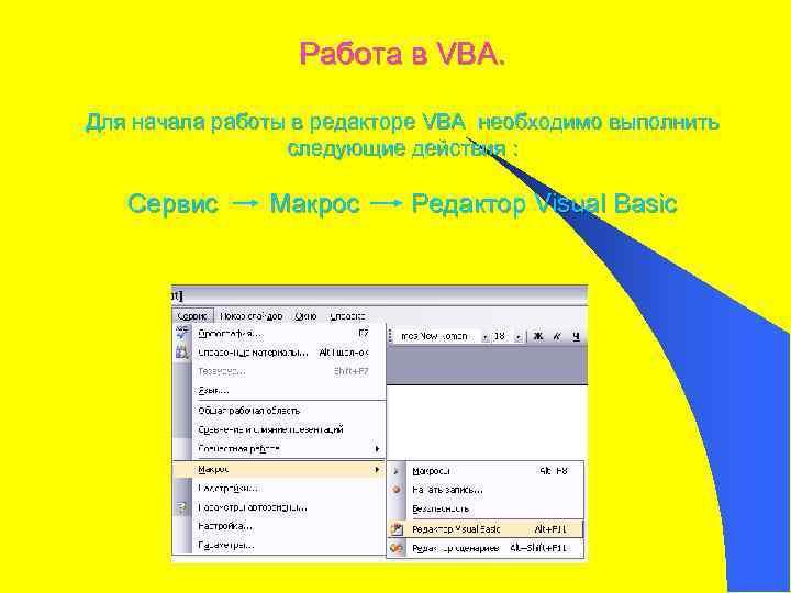 Работа в VBA.  Для начала работы в редакторе VBA необходимо