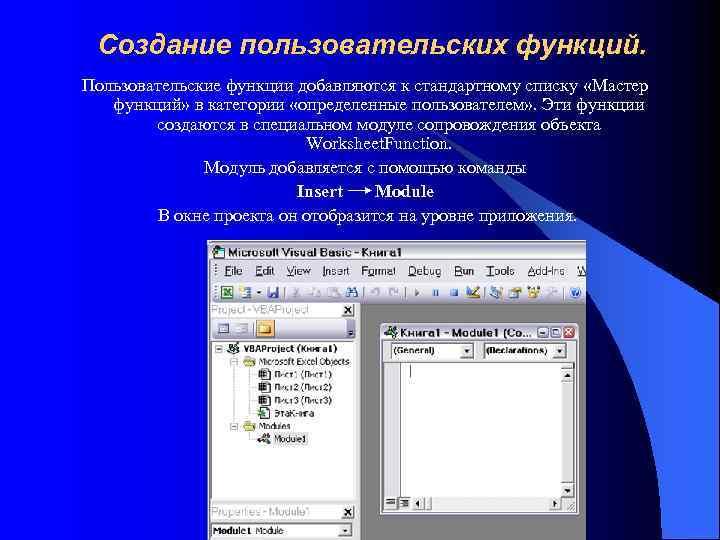 Создание пользовательских функций. Пользовательские функции добавляются к стандартному списку «Мастер  функций» в