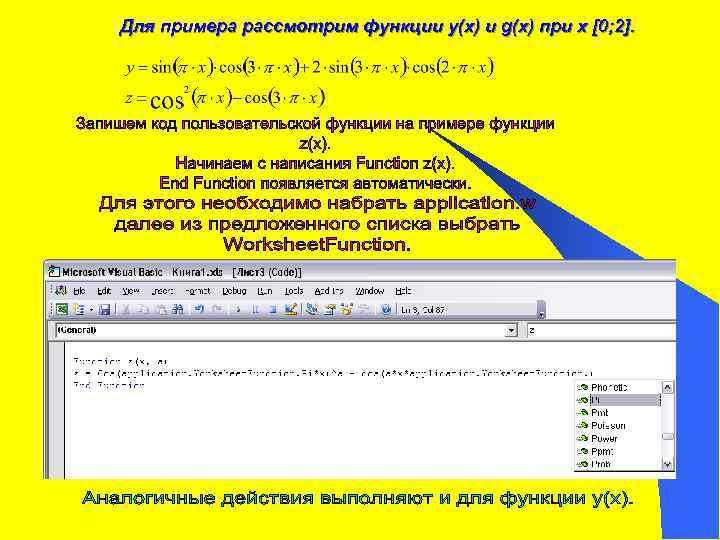 Для примера рассмотрим функции y(x) и g(x) при x [0; 2].